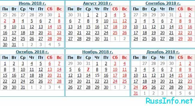 календарь на 2018 год для Беларуси-2
