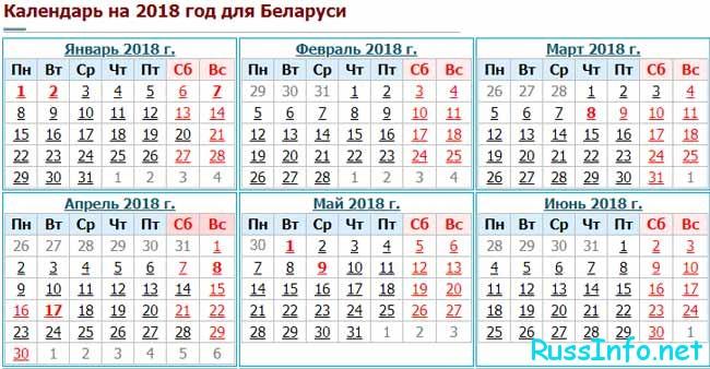 календарь на 2018 год для Беларуси