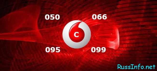 МТС (Vodafone) в современное время считается одним из ведущих операторов на территории Украины