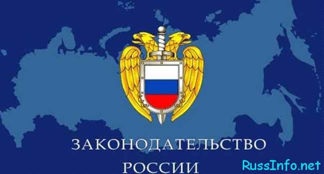 российское законодательство