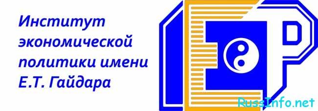 институт Гайдара