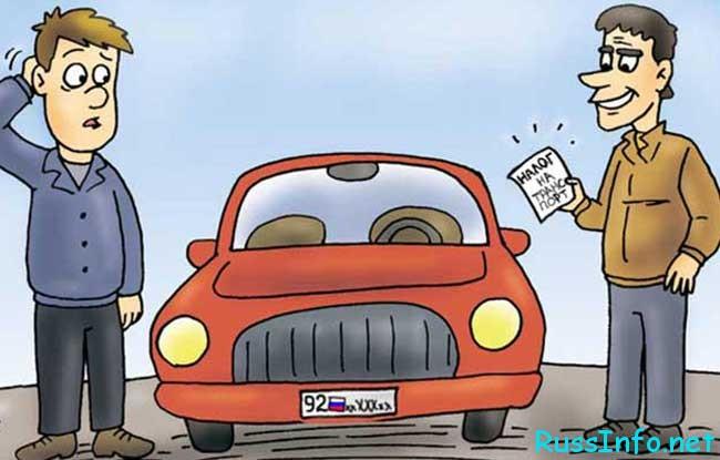 налог на автомобиль планируют совсем отменить