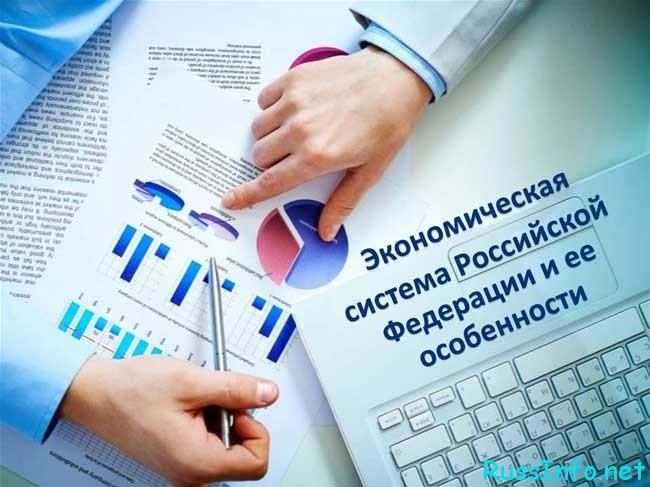 экономическая система Российской Федерации