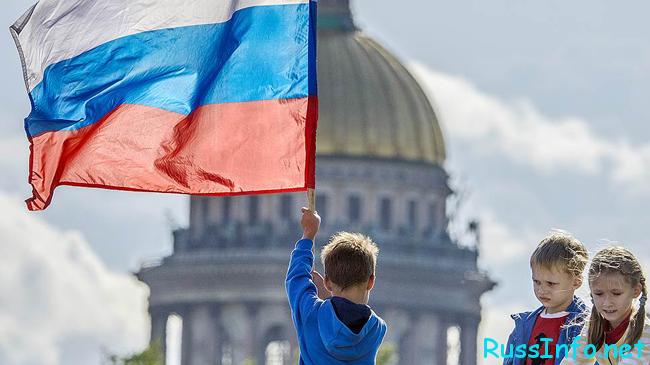 Чего могут ожидать россияне?