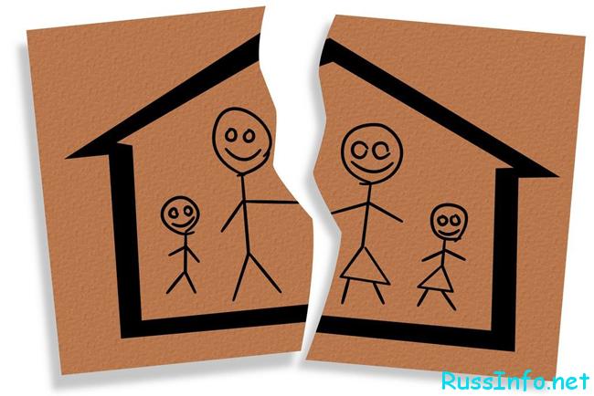 Развод в России и его особенности