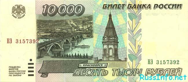10 000 рублей