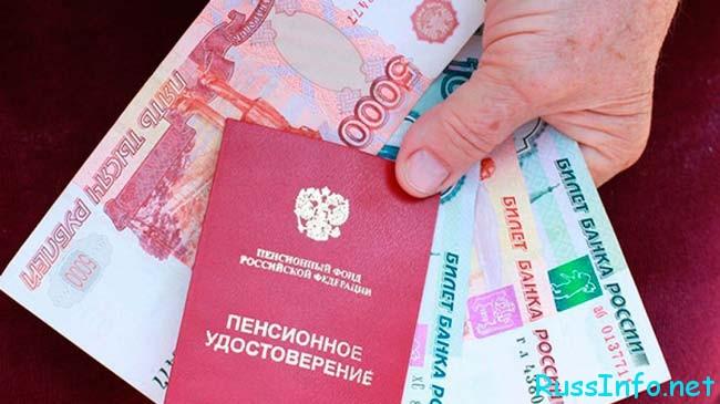 Пенсия в России в 2019 году