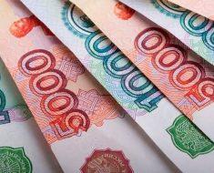 крупные денежные купюры