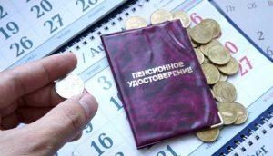 для формирования индивидуального пенсионного капитала