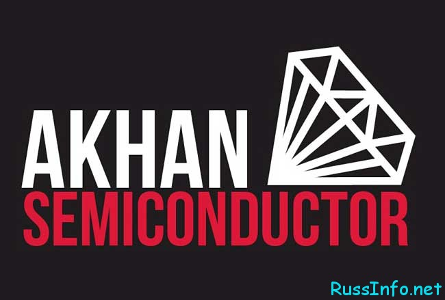 компания Akhan Semiconductor