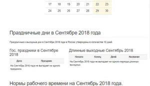 Сколько рабочих часов в сентябре 2018 года?