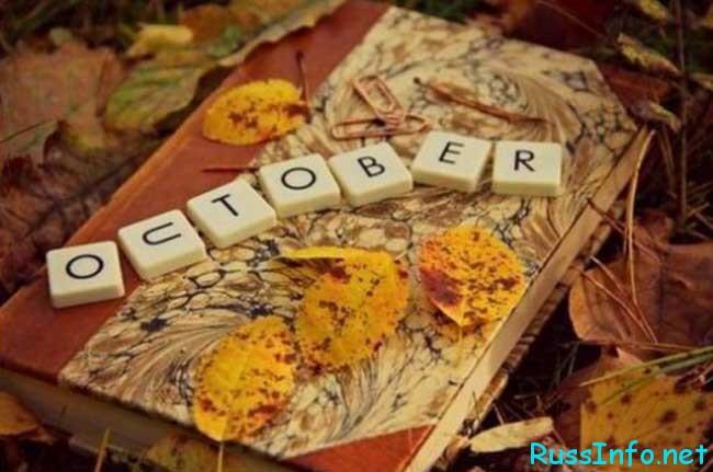 Астропрогноз на октябрь 2018 года