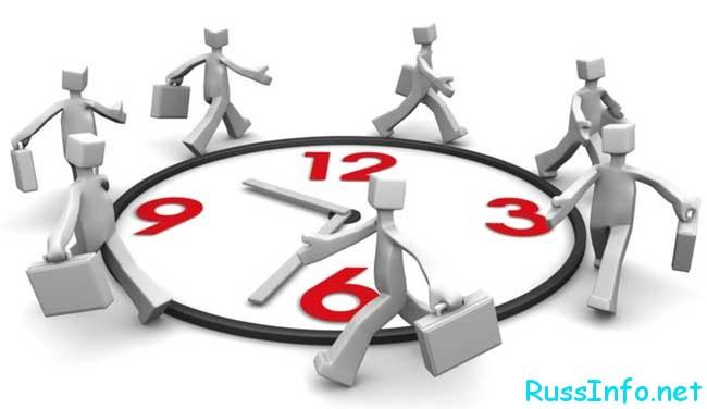 Каким должно быть рабочее время