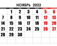 ноябрь 2022