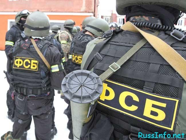 Федеральную службу безопасности...