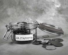 Особенности пенсионного вопроса