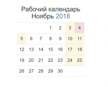 Рабочий календарь на месяц