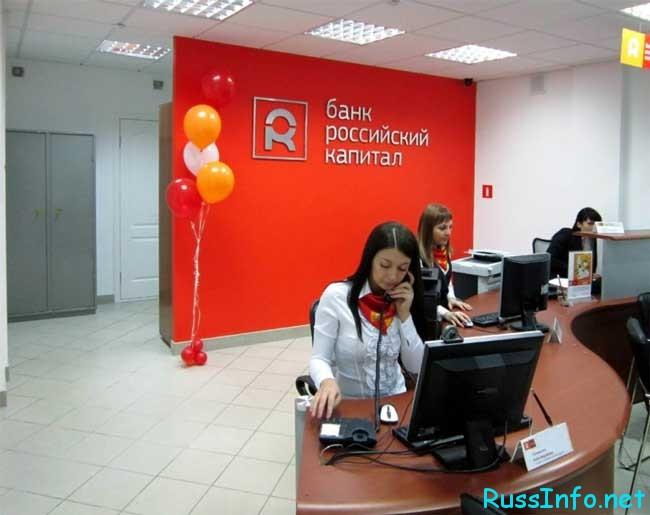 Прогноз от банка «Российский капитал»