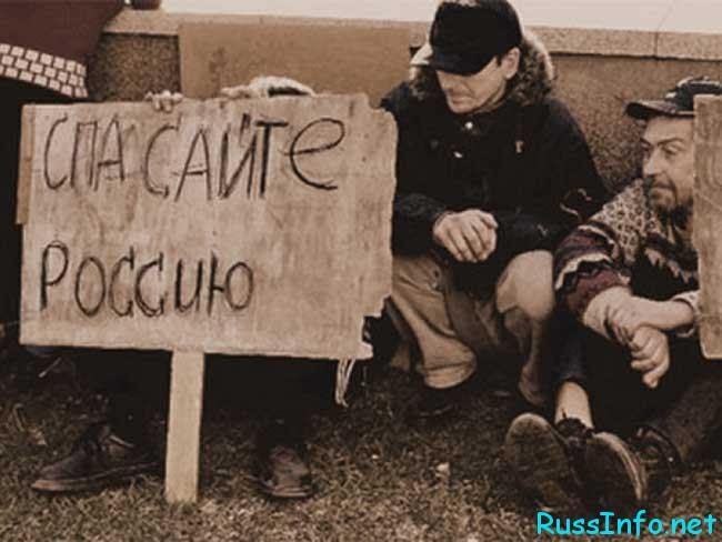 Экономический кризис в Российской Федерации