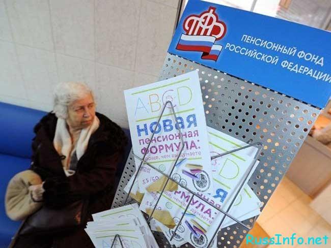 Новая реформа в РФ