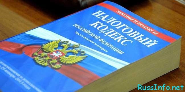 В соответствии с Налоговым Кодексом РФ