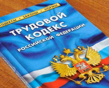 Основные изменения Трудового Кодекса РФ