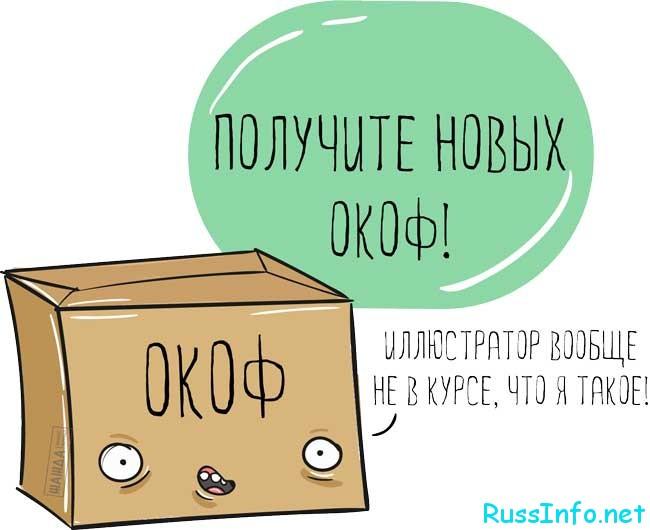 классификатор ОКОФ