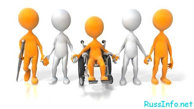 Документы для получения инвалидности