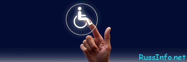 Обеспечение нормальной жизнедеятельности инвалидов
