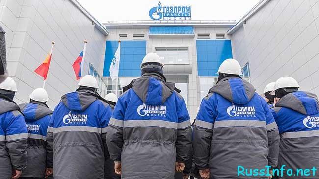 компания «Газпром»