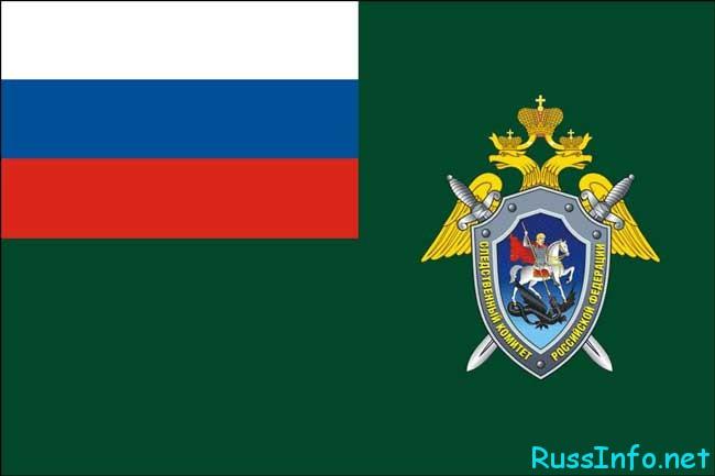 Реорганизация следственного комитета России