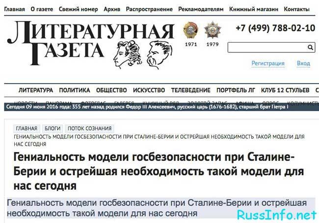 90 лет со дня основания Литературной газеты