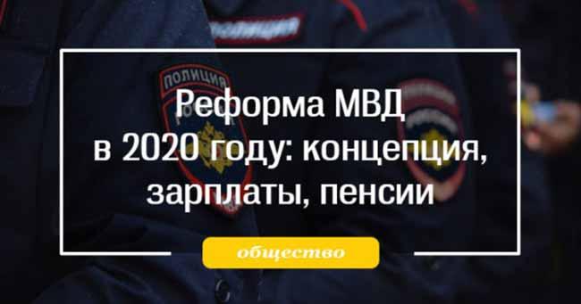 повышение пенсии сотрудникам МВД в 2020 году