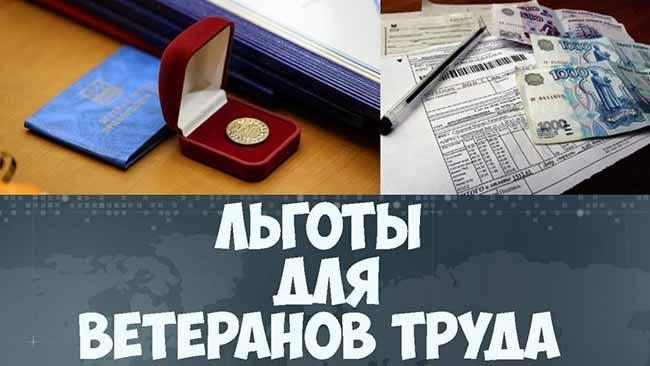 Медаль и удостоверение ветеранов труда