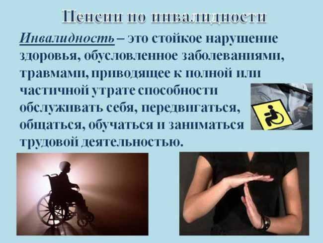 Что такое инвалидность?