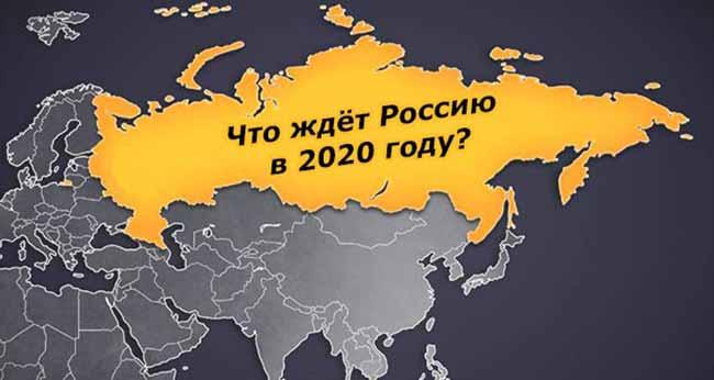 Что ждет Россию в 2020 году?