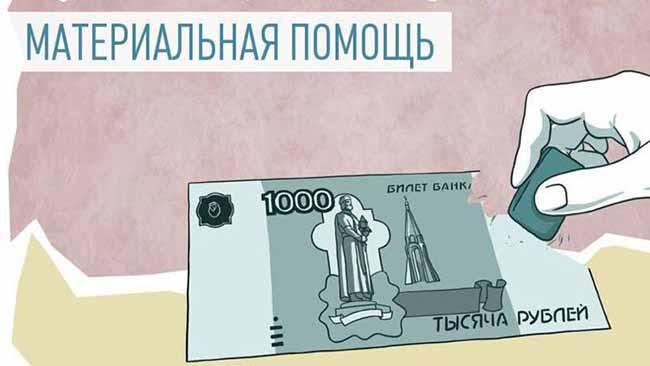 Картинка материальная помощь