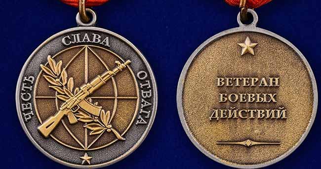 Медаль Ветеранам Боевых действий