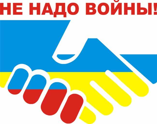 Рукопожатие между Украиной и Россией