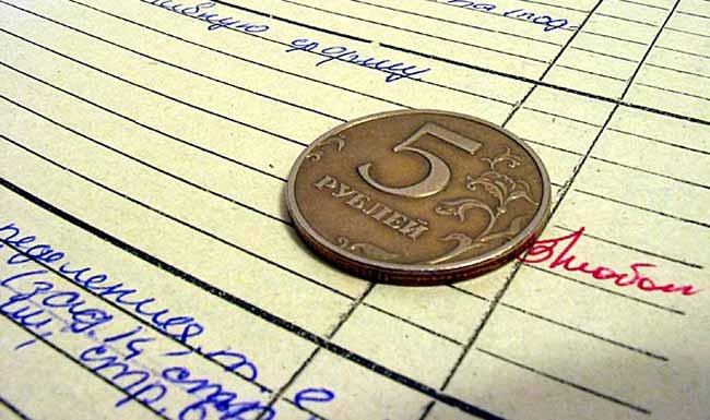 Дневник ученика и 5 рублевая монета