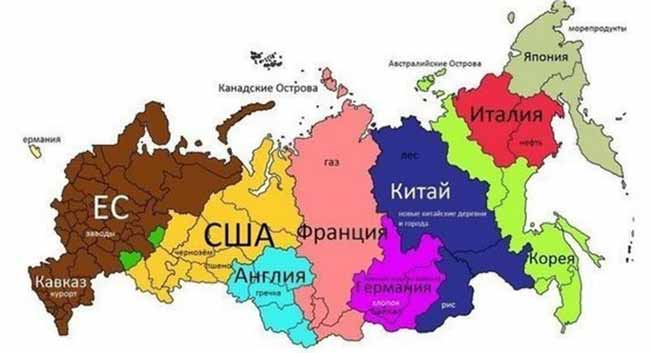 Вариант распада РФ