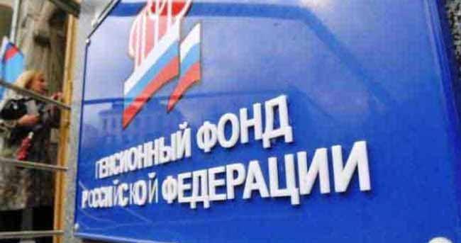 Табличка Пенсионный Фонд РФ