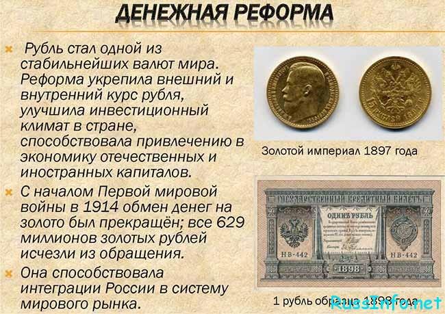 Метки истории о денежной реформе