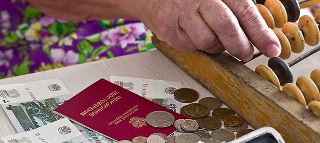 Пенсионное удостоверение и росийские рубли