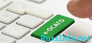 Кнопка на клавиатура ОСАГО