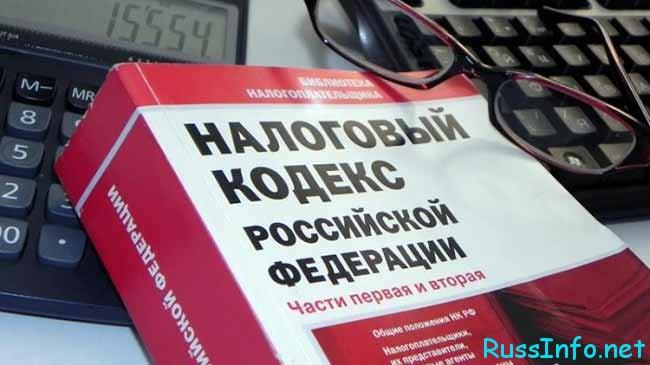 Книга Налогового Кодекса РФ