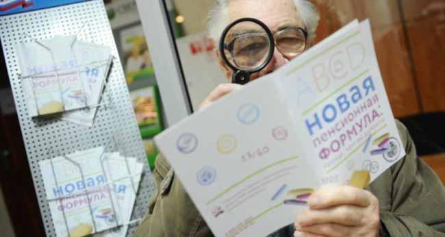 Пенсионер изучает новую пенсионную реформу