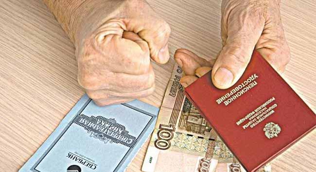 Пенсионное удостоверение в руках пенсионера