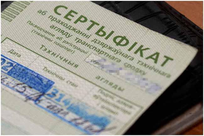 Сертификат о прохождении ТО