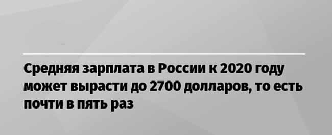 Цитаты госслужащих о средней зарплате в России